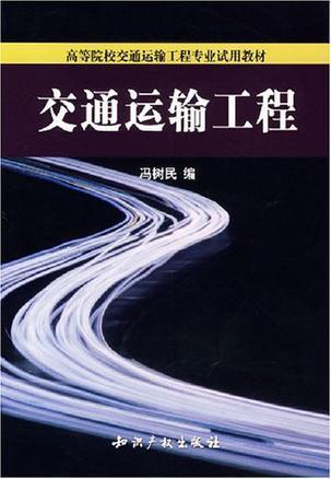 交通运输工程