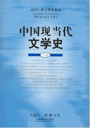 中国现当代文学史(下册)