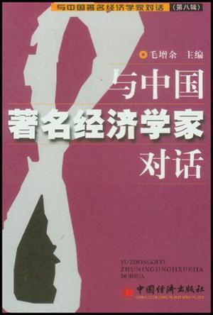 与中国著名经济学家对话。第八辑
