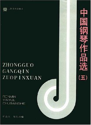 中国钢琴作品选