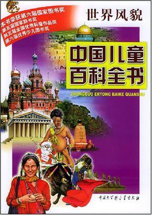 中国儿童百科全书·世界风貌