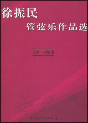 徐振民管弦乐作品选