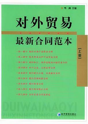 对外贸易最新合同范本(上下册)