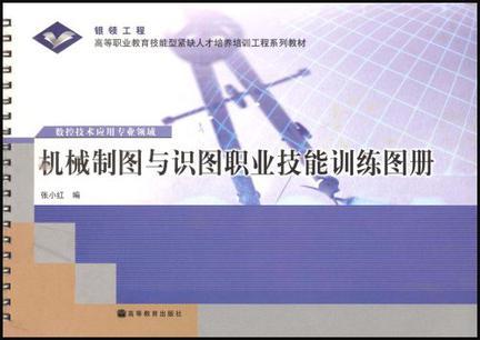 机械制图与识图职业技能训练图册