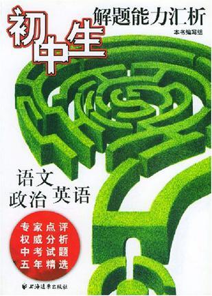 初中生解题能力汇析(共2册)