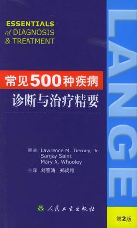 常见500种疾病诊断与治疗精要