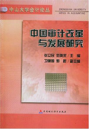 中国审计改革与发展研究