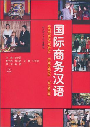 国际商务汉语 上册