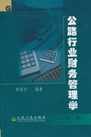 公路行业财务管理学