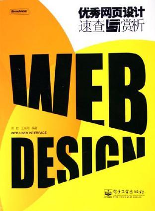 优秀网页设计速查与赏析