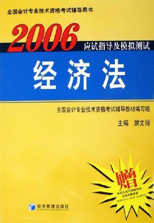 2006经济法应试指导及模拟测试