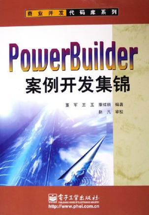 PowerBuilder案例开发集锦