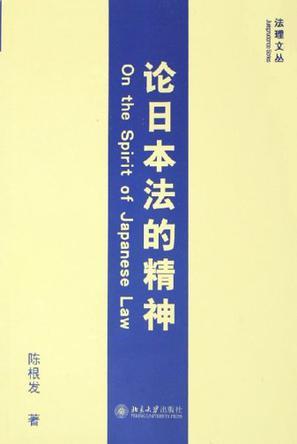 论日本法的精神