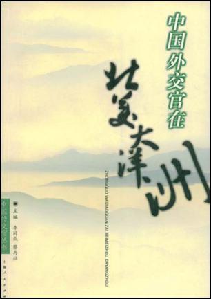 中国外交官在北美大洋洲/中国外交官丛书