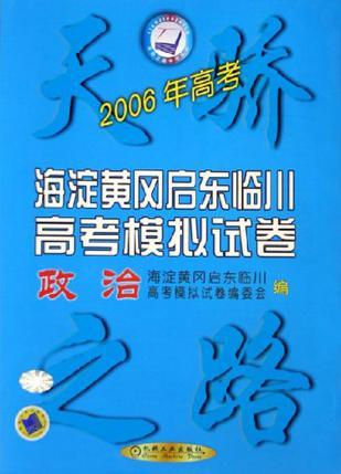 2006政治.海淀黄冈启东临川高考模拟试卷