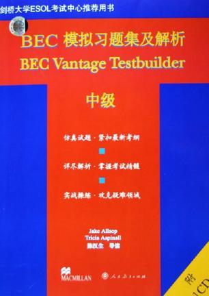 BEC模拟习题集及解析(中级)