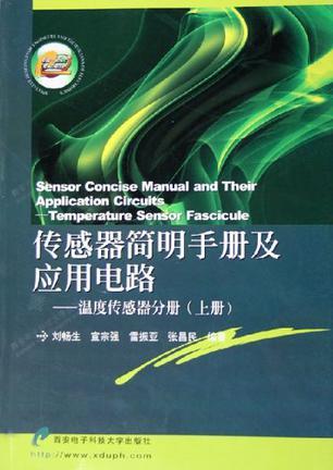 传感器简明手册及应用电路(上)