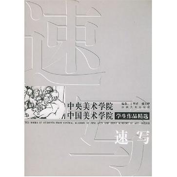 中央美术学院 中国美术学院学生作品精选·速写