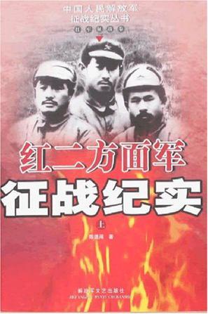 红二方面军征战纪实-红军征战卷(上)