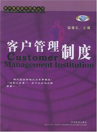 客户管理制度