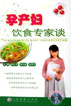 孕产妇饮食专家谈