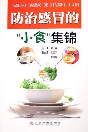 防治感冒的小食集锦
