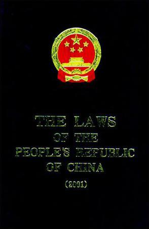 中华人民共和国法律