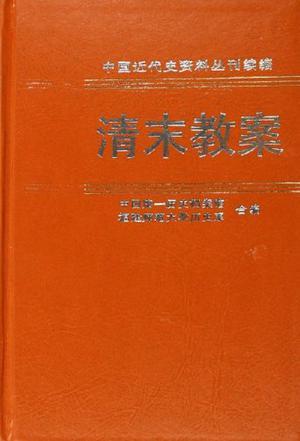 清末教案 第六册