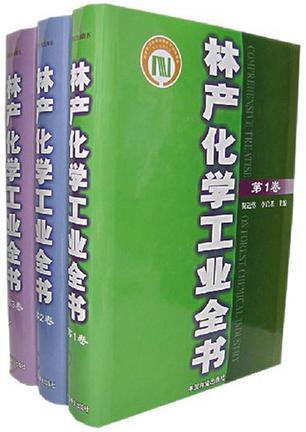 林产化学工业全书(共3册)