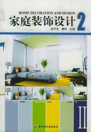 家庭装饰设计2