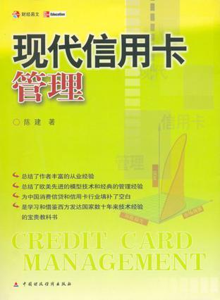 现代信用卡管理