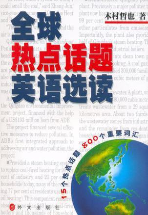 全球热点话题英语选读