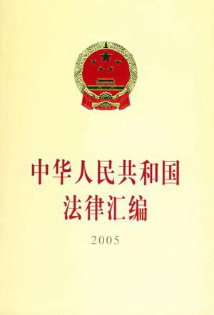 中华人民共和国法律汇编2005