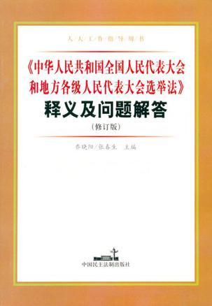 《中国全国人民代表大会和地方各级……选举法》释义及问题解答