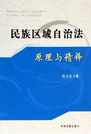 民族区域自治法原理与精释