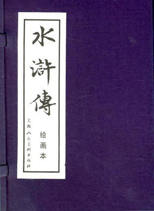 水浒传(共四十册)