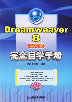 Dreamweaver 8中文版完全自学手册