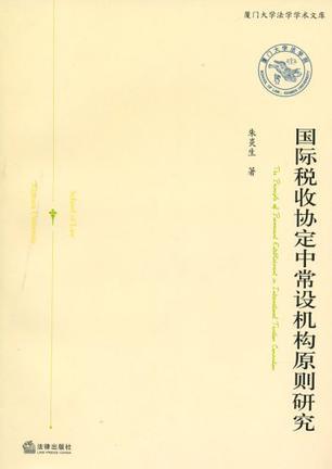 国际税收协定中常设机构原则研究