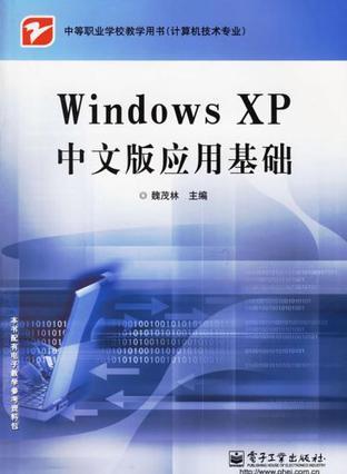 Windows XP中文版应用基础