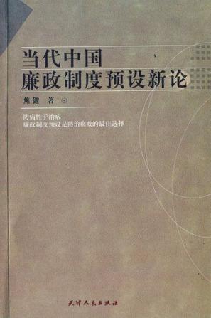 当代中国廉政制度预设新论