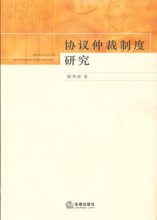 协议仲裁制度研究