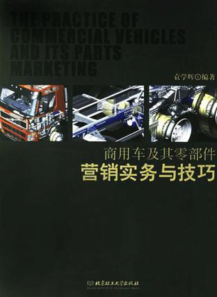 商用车及其零部件营销实务与技巧