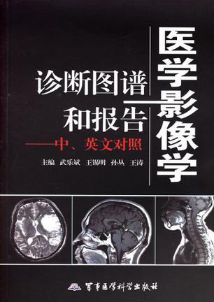 医学影像学诊断图谱和报告-中.英文对照