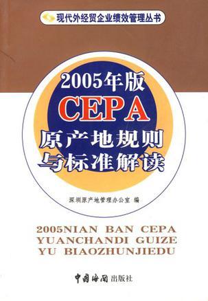 2005年版CEPA原产地规则与标准解读