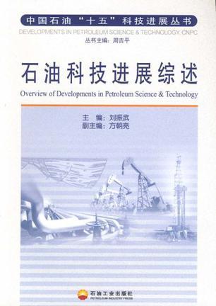 石油科技进展综述