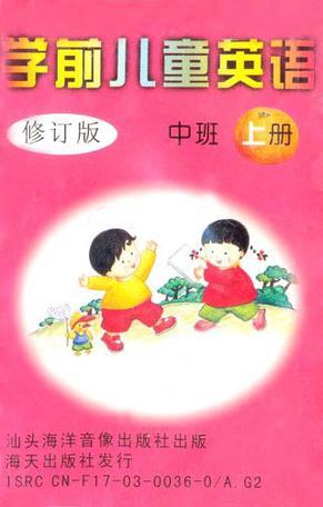 学前儿童英语磁带