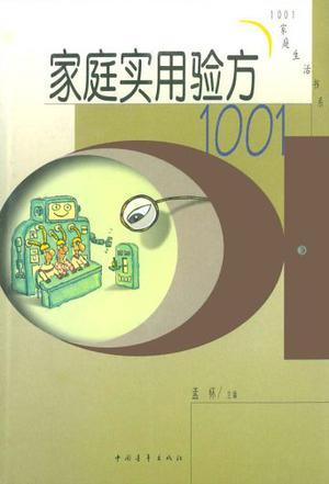 家庭实用验方1001/1001系列