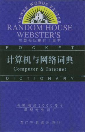 计算机与网络词典