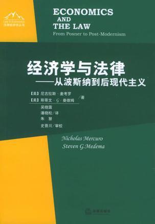 经济学与法律