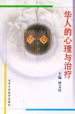 华人的心理与治疗